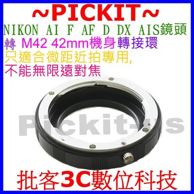 NIKON AI F AF D AIS鏡頭轉 M42 42mm卡口相機身轉接環 AIS-M42 AF-M42 D-M42