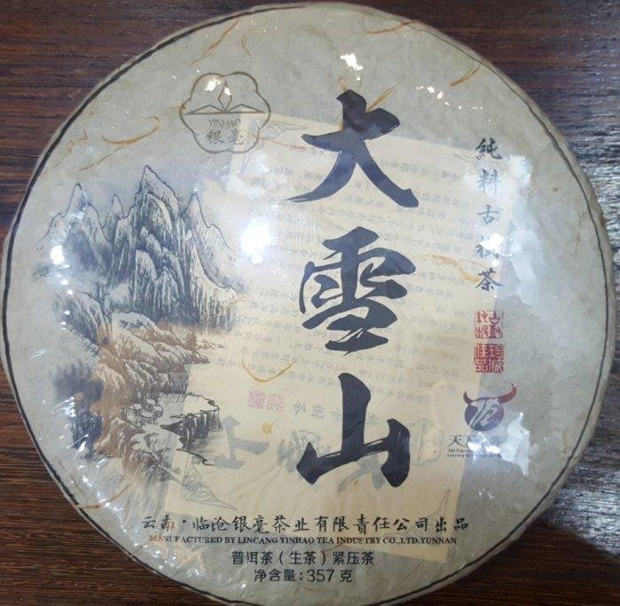 [震宇普洱茶 2.0] 開始夯囉!  臨滄銀毫 2014年 大雪山 生餅 生普 (357g)
