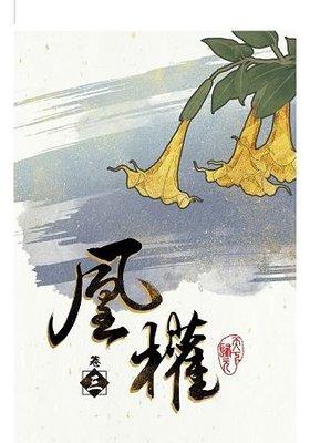 晶品屋【威向文化】凰權 卷三~卷四 送書套 2018/8/15