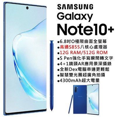 全新空機價 Samsung  Note10+ (12G/512G) 星環藍