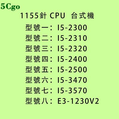 5Cgo【含稅】 i5 2300 2320 2400 2500 3470 3570 3450 E3 1230V2CPU