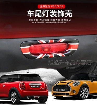 【名尚車品】專用于寶馬迷你mini cooper F55 F56汽車尾燈防刮改裝飾圈貼殼one