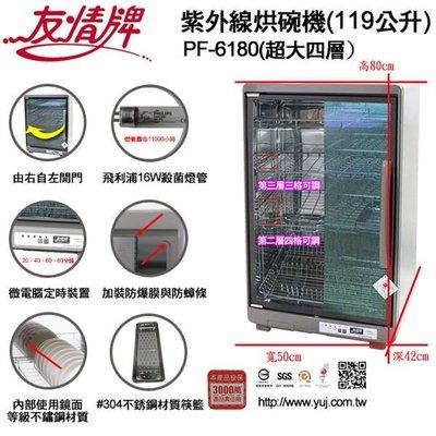 【翔玲小舖2館】友情牌四層微電腦烘碗機~~~ PF-6180超大空間