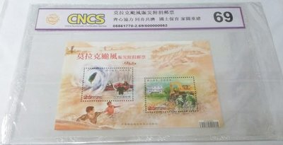 (財寶庫)最少得樣票/中華郵政98年慈6莫拉克颱風賑災附捐樣票小全張【CNCS鑑定69】極高分