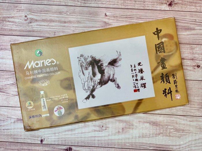 正大筆莊~【馬利牌中國畫顏料 24色】國畫顏料 中國製 馬利牌顏料 管狀顏料