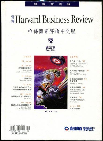 【語宸書店D626/雜誌】《哈佛商業評論中文版-2001年12月-第三期》資訊傳真榮譽發行