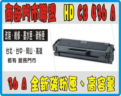 一支399元.2支免運費.全新副廠 HP CB436A M1120/P1505/P1505n/M1522nf C01