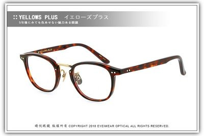 【睛悦眼鏡】簡約風格 低調雅緻 日本手工眼鏡 YELLOWS PLUS 46967