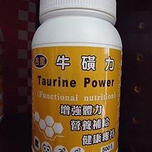 杏星 牛磺力 500克 牛磺酸 TAURINE  2-氨基乙磺酸 運動 保健 生技研究 增強體力 寵物營養