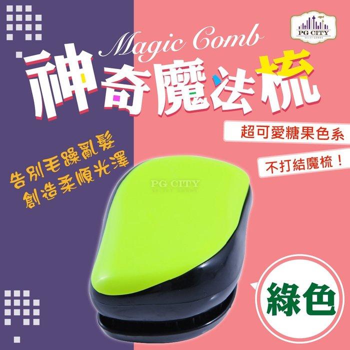 Magic comb 頭髮不糾結 魔髮梳子- 綠色 ( PG CITY )