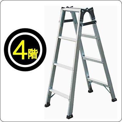 【TRENY直營】4階鋁製直馬工作梯 (一字梯 A字梯) 鋁梯 梯子 多功能梯 家用梯 必備工作梯 6438-1