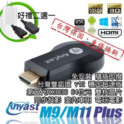 【柑仔舖】2021版 公司貨 Anycast M11 v12 電視棒 HDMI 同屏器 支援手機平板電腦 送公轉母延長線