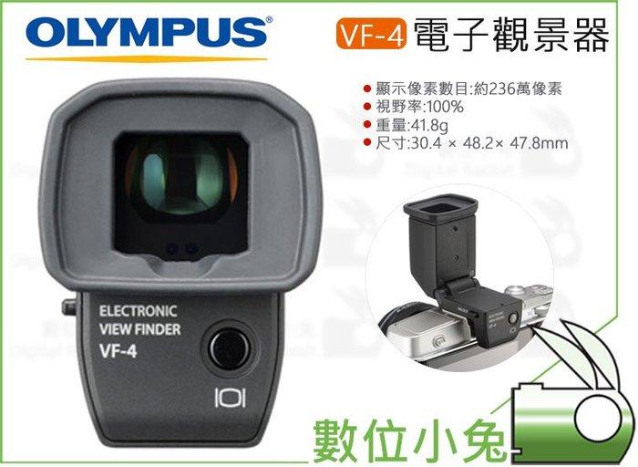 數位小兔【OLYMPUS VF-4 電子觀景器】黑色 公司貨 VF4 取景器 E-P5