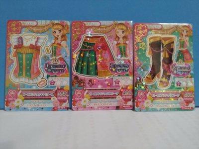 偶像學園卡片 第三季第五彈 魅力女孩魔幻組 大空明里 05~04R 05~05R 05~06R