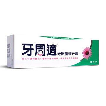 【康熙藥妝】【牙周適牙齦護理牙膏 (100g/盒)】