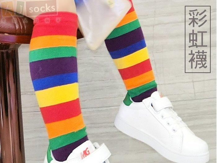 O-112-1 兒童彩虹-純棉中統襪【大J襪庫】3雙210元-男童女童彩色長襪精梳棉襪-超彈力啦啦隊跳舞襪-學生襪彩虹襪