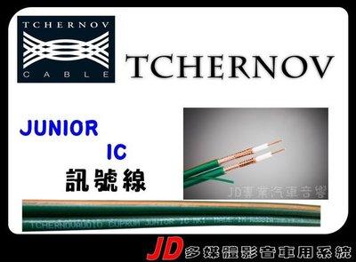 【JD 新北 桃園】 JUNIOR IC Bulk 訊號線 (深綠) *另有 TCHERNOV COAXIAL 75 Wire 訊號線 (灰) *