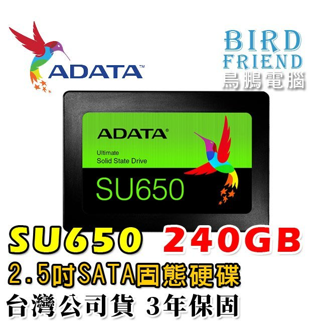 【鳥鵬電腦】ADATA 威剛 Ultimate SU650 240GB SSD 2.5吋 固態硬碟 240G 7mm