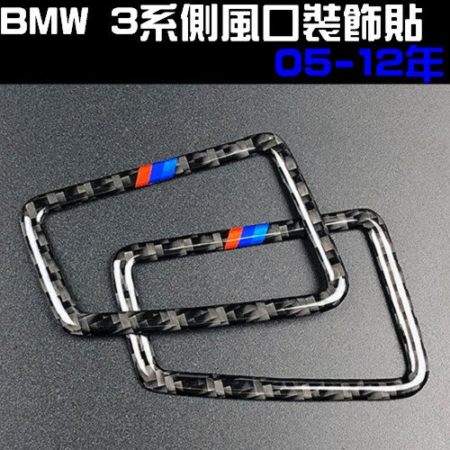 BMW 3系儀表板出風口 裝飾貼 05-12年 E90 E91 E92 E93 320I 335I 沂軒精品 A0434