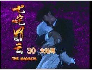 【叱咤風云】李南星 李錦梅 陳漢瑋 30集3碟DVD