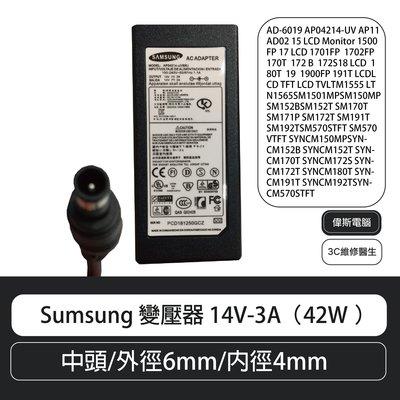 【偉斯電腦】Sumsung 變壓器 14V-3A(42W )中頭/外徑6mm/內徑4mm