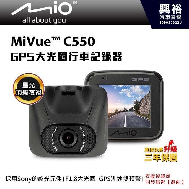 MIO MiVue C550 GPS大光圈行車紀錄器 *SONY感光元件|GPS測速雙預警|F1.8大光圈