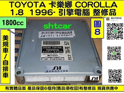 TOYOTA COROLLA 1.8 7A 引擎電腦 1996-(勝弘汽車) 89661-02340 ECM 維修