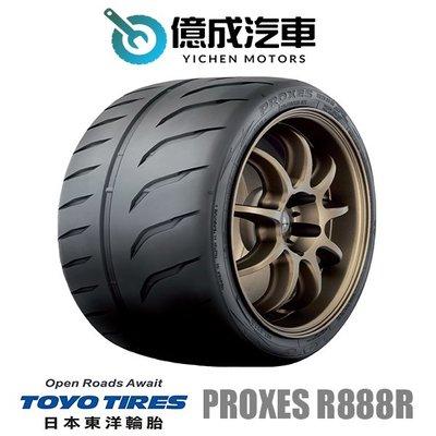 《大台北》億成汽車輪胎量販中心-東洋輪胎 205/50R15 PROXES R888R