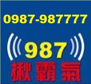 台灣大哥大電信4G預付卡門號 ~ 0977-168-999 ~ 09贏久,77錢錢,168一路發,999久久久 ~