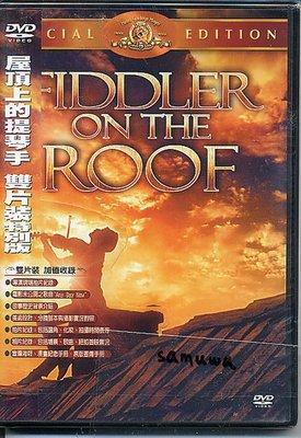 正版全新DVD~屋頂上的提琴手(雙片特別版) Fiddler On The Roof