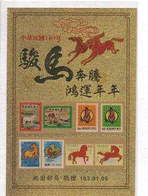 (金箔郵票-102年)新年郵票(駿馬奔騰-鴻運年年)生肖-馬 VF