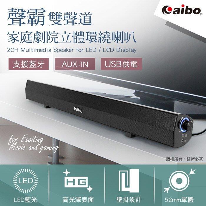 aibo 藍牙/AUX 聲霸雙聲道 家庭劇院立體環繞USB喇叭 雙52mm喇叭 雙聲道環繞立體聲 台南PQS