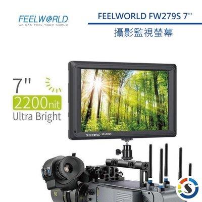 【華揚數位】☆全新 FeelWorld 富威德 FW279S 4K專業攝影監視螢幕 7吋 高輕畫質 HDMI
