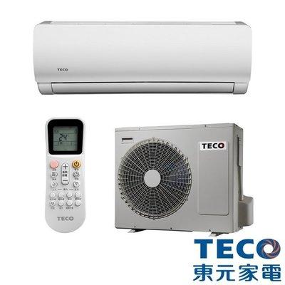 【可可電器】TECO東元 8-10坪 一對一定頻冷專分離式冷氣 MS-GS50FC/MA-GS50FC