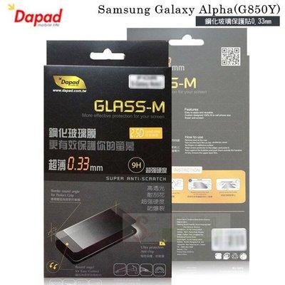 s日光通訊@DAPAD原廠 Samsung Galaxy Alpha (G850Y) 防爆鋼化玻璃保護貼0.33mm