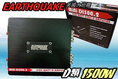 **Ji汽車音響** EARTHQUAKE 美國大地震 原裝進口MiNi 1500瓦D類2聲道擴大機