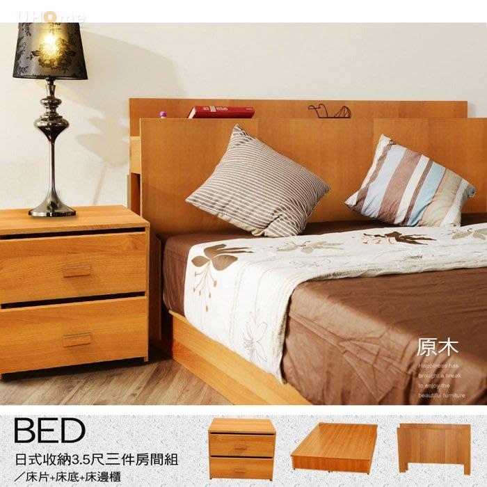 床架【UHO】日式收納多功能 3.5尺單人三件 床組  免運費