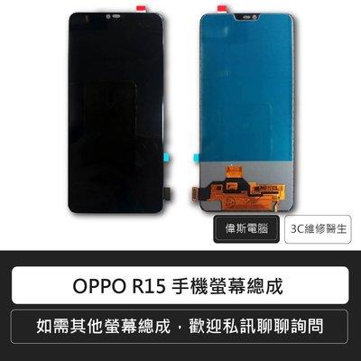 ☆偉斯電腦☆OPPO R15手機螢幕/液晶/螢幕液晶/觸控面板/螢幕維修/液晶破裂/玻璃面板