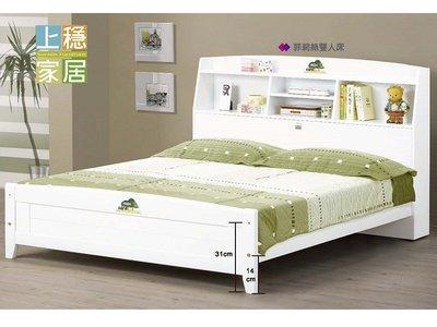 〈上穩家居〉歐莉白色3.5尺彩繪書架單人床台 單人床台 3.5尺床台 白色床台 彩繪床台 書架床台 9414A11107