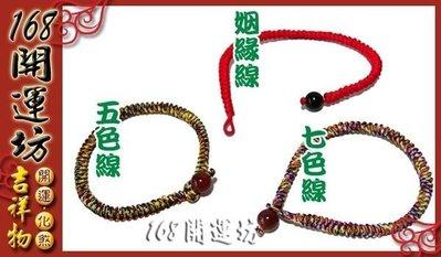 【168開運坊】好運來/腳環【手工編金剛結七色線-3選1~扣環~】淨化/擇日佩掛