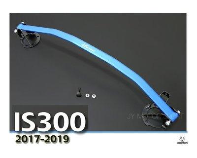 小傑車燈精品--全新 IS300 LEXUS 2017 2018 2019 HARDRACE 引擎室拉桿 上拉桿