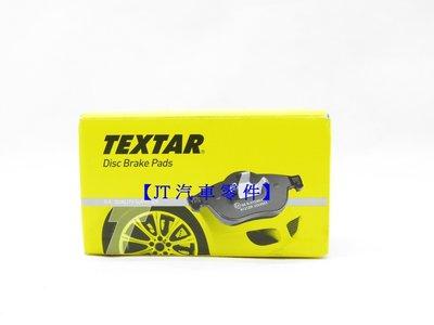 【JT汽材】凌志 LEXUS IS250 05-12 後輪 來令片 德國 TEXTAR 來另片 全新品