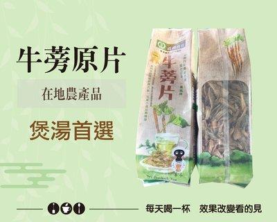 【牛蒡原片400克/包】-可製成牛蒡茶或牛蒡食譜