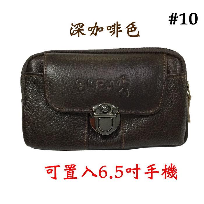 【菲歐娜】7774-(特價拍品)BLPJ 橫式牛皮6.5吋腰包手機包(深咖啡色)#10