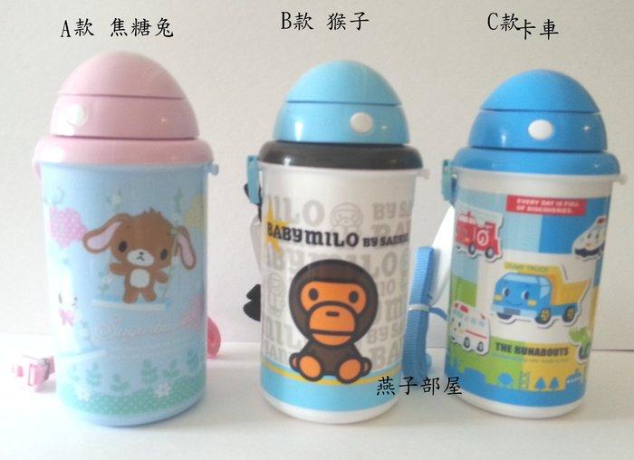 ^燕子部屋 ^ 焦糖兔A款 / 猴子 B款     水壺   (單一價格) 特價品