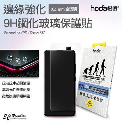 HODA VIVO V15 pro X 27 0.21mm 9H 全透明 邊緣強化 鋼化 玻璃貼 保護貼