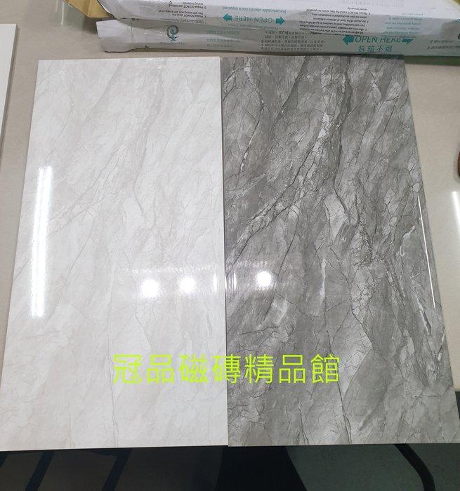 ◎冠品磁磚精品館◎越南進口精品 高亮釉大理石紋壁磚(共二色) - 30X60CM