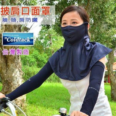 夏天防曬口罩面罩全臉遮陽脖頸披肩透氣涼感快乾機能布料騎士口罩騎車自行車防塵健行登山旅遊戶外逛街台灣製造