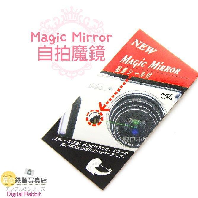 數位黑膠兔【 手機 相機 自拍魔鏡 】拍立得 專用 自拍鏡 3M 黏貼 貼紙 反光鏡 廣角 反射鏡 自拍神器
