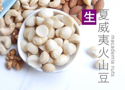 【自然甜堅果】生夏威夷火山豆,經濟裝最划算600g,560元,另有生腰果、生核桃、生杏仁果、生胡桃